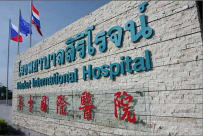phuket-international-hospital-merger